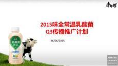 2015味全常温乳酸菌Q3传播推广计划