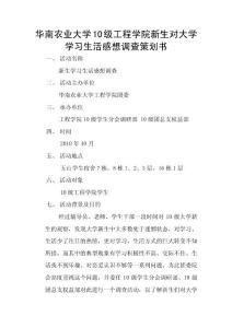 华南农业大学10级工程学院新生对大学学习生活感想调查策划书