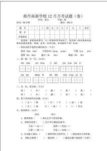 四年级上册第二次月考试题