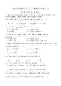 重庆市鱼洞中学数学一模试..