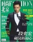 [整刊]《时尚北京》2015年7月