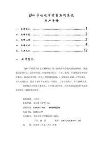 学校教学质量监测系统(glw成绩处理)说明书