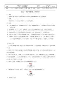 南京万科门窗工程管理制度(试行版)[1]