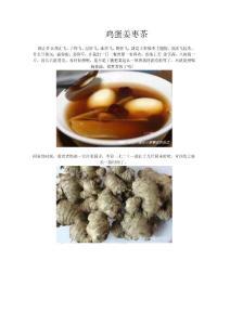 鸡蛋姜枣茶