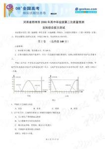河南省郑州市2008年高中毕业班第二次质量预测