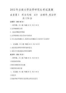 2012年云南大学法学研究生考试真题