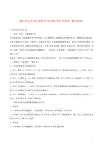 2013届高考历史 解题方法指导系列06 性质型(教学练案)