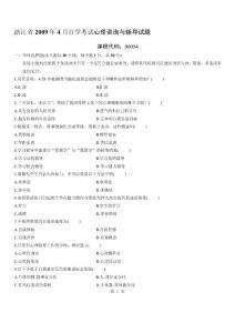 浙江省2009年4月自学考试心理咨询与辅导试题