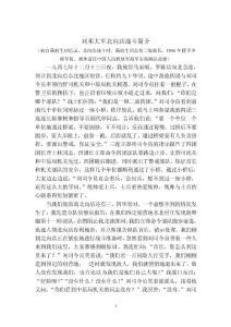 刘邓大军北向店战斗简介