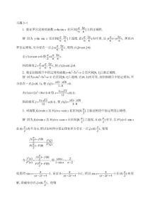 同济5版高数课后答案3