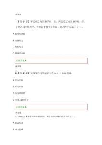 浙大远程2015秋经济法实务在线
