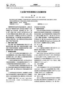 工业尾矿库防渗膜施工的质量控制(精选)