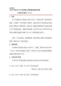 [优质文档]基于PON的FTTH宽带接入网配套家庭信息箱 产品技术规范(上海)