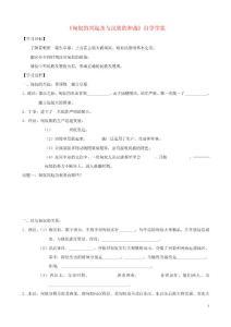 山东省潍坊市初中历史 第十..