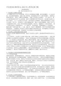 [整理版]中央党校在职研究生入学考试复习题