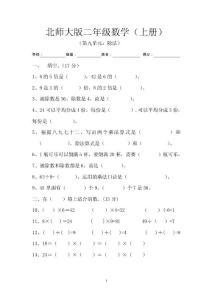 新北师大版小学数学二年级上册第九单元试卷
