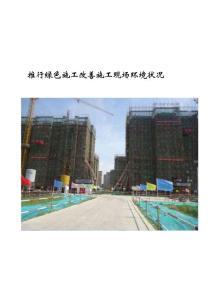 [汇总][QC成果]提高建筑工程施工工地绿化率成果汇报
