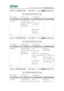 苏州大学教育管理(专业学位)专业2016年研究生招生简章考研招生目录