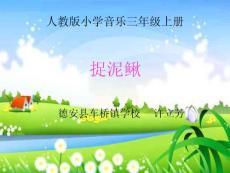 《唱歌 捉泥鳅课件》小学音乐人教2011课标版三年级上册课件22418.ppt