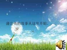 《榕树爷爷课件》小学音乐人音2011课标版六年级下册课件32499.ppt