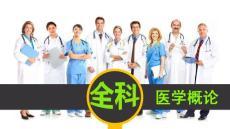 第一章 医学应以促进人类的健康为目标