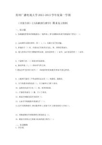 [精华版]贵州广播电视大学2012-2013学年度第一学期(开放专科)《人体解剖生理学》期末复习资料
