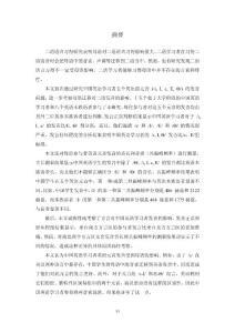 中国英语学习者英语元音发音研究