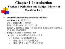 海商法课件