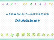 《加伏特舞曲课件》小学音乐人音版二年级下册9710.ppt