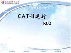 A320 2类运行 CAT-II运行【PPT】
