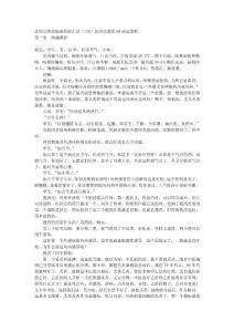 沈绍功教授临床经验汇讲(110-----139)沈绍功教授60病案赏析