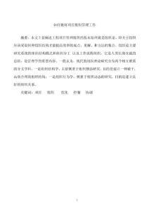 工程管理论文 (1)