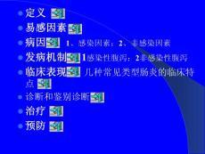 儿科消化系统疾病(小儿腹泻)【PPT】
