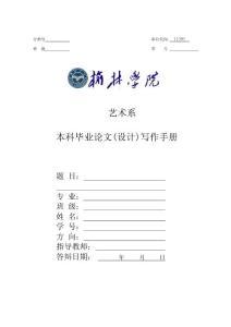 艺术系毕业设计(论文)手册(学生用)10版