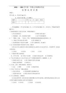 黑龙江省虎林市八五零农场学校2010-2011学年七年级上学期期末考试