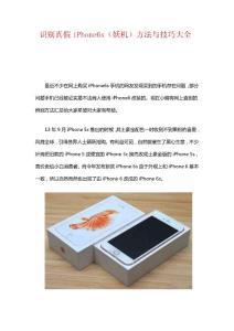 识别真假iPhone6s(妖机)..