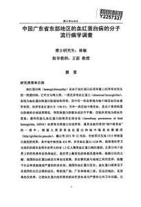 中国的广东省东部地区的血红蛋白病的分子流行病学调查