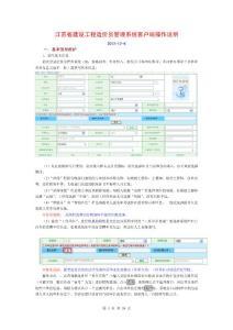 江苏省建设工程造价员管理系统客户端操作说明