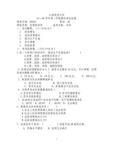 江西财经大学宏观经济学试题集