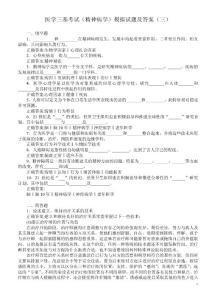 医学三基考试(精神病学)模拟试题及答案(三)