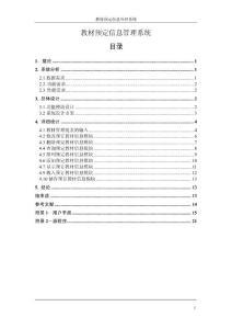课程设计(论文)-基于C语言的教材预定信息管理程序设计