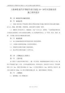 上海帥特龍汽車零配件設計制造  車間期廠房施工組織設計