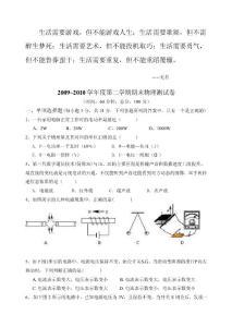 【法语学习】0llgxu2010-2011学年度初二期末考试试题 共(9页)