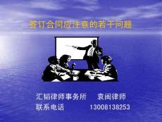 合同法基础知识讲座.