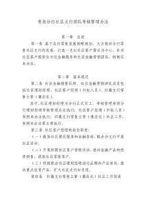 青岛分行社区支行团队考核管理办法