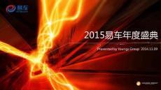 2015易车年会盛典活动策划方案