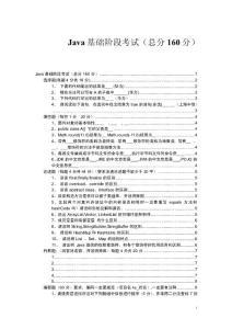 java基础阶段结业考试g版