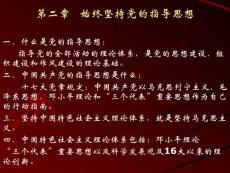 中国共产党的指导思想