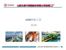 太钢炼钢二厂AOD工艺培训教材(最终)