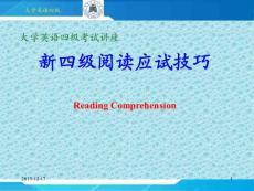 英语四级考试阅读应试技巧.
